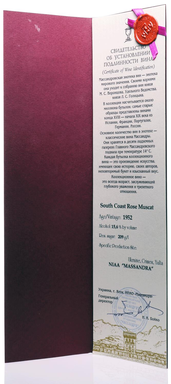 Massandra Pink Muscat 1952